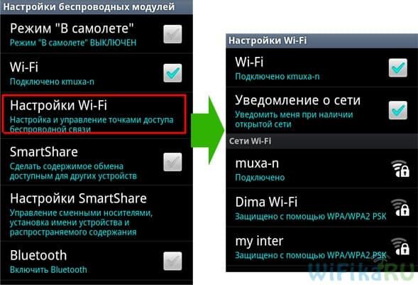 Почему wifi не подключается к планшету