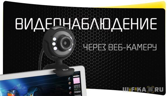 webcamera nabludenie