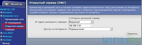 dmz сервер