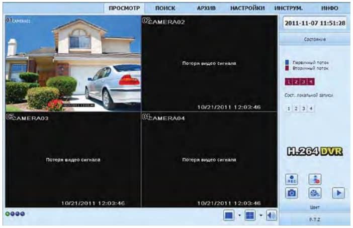 подключение видеонаблюдения с записью