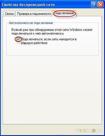 раздача Wifi с ноутбука Windows Xp - фото 11