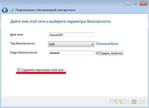 ssid, логин  и пароль для общей папки
