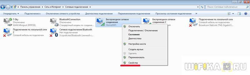 Свойства раздачи wifi с компьютера windows 8