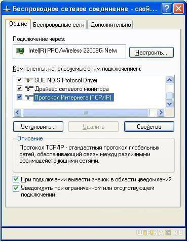 wifi интернет