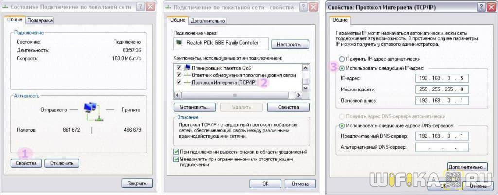 Интернет с wifi на xp