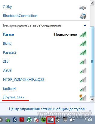 Безопасность wifi