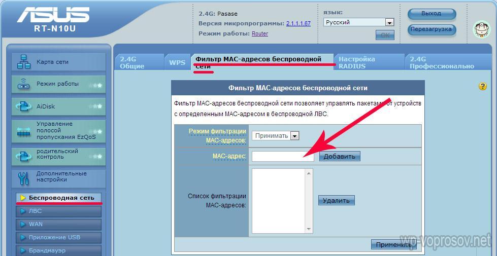 Фильтр по mac адресу