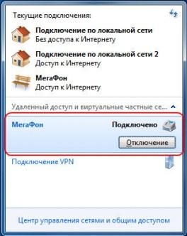 интернет через megafon