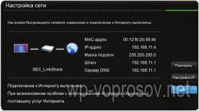 Настройка IP в автоматическом режиме