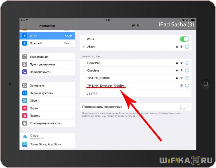 SSID wifi репитера