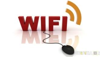 bezopasnost wifi zashita