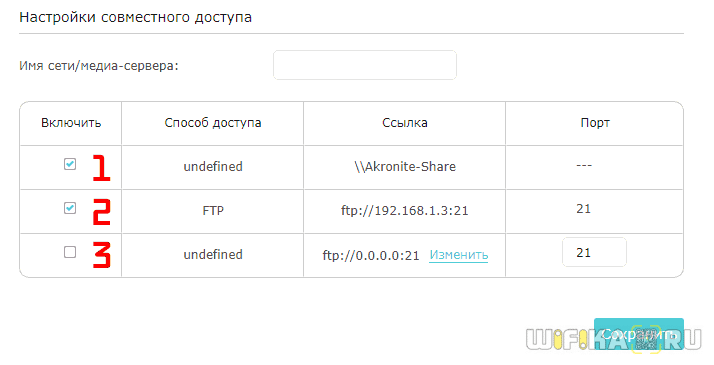 ftp-сервер через роутер tp-link