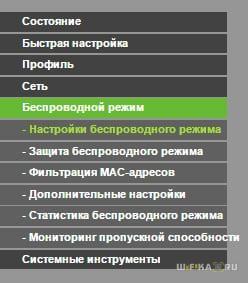 меню репитера tp-link
