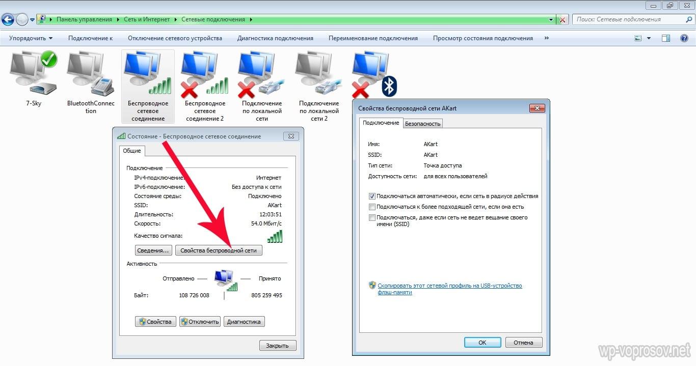 Настроить ключ безопасности сети wifi