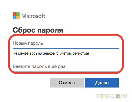 новый пароль microsoft