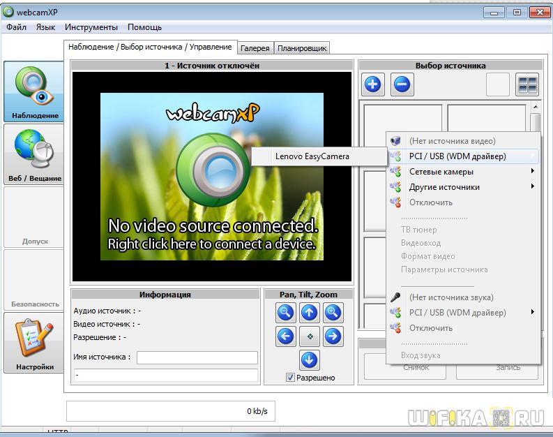 ПРограмма для видеонаблюдения