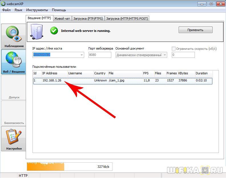 Просмотр wifi в программе webcaxp