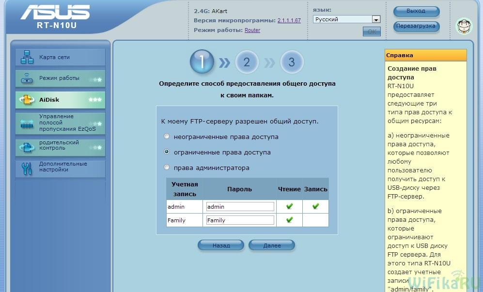 Роутер - ftp сервер