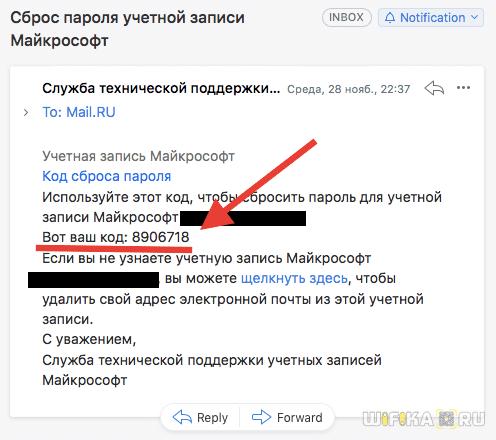 сброс пароля microsoft email