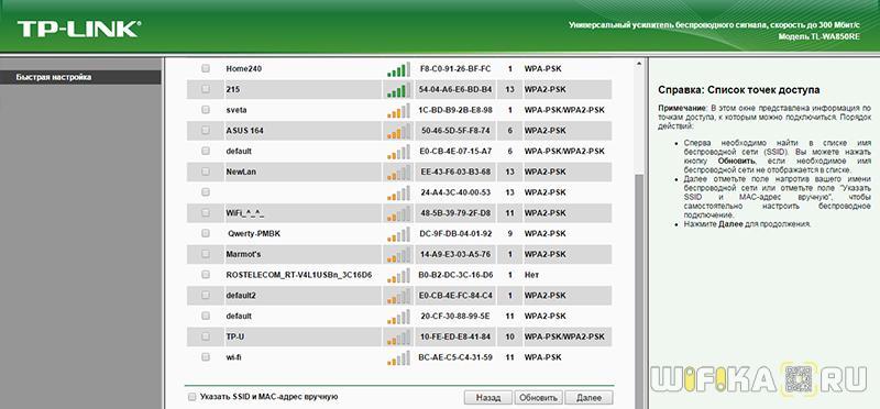 сканирование доступных сетей