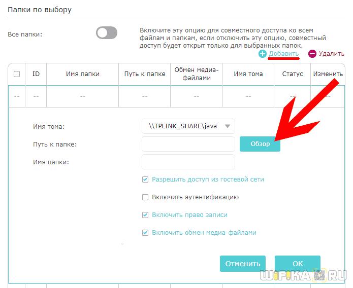выбор папок для ftp сервера tp-link