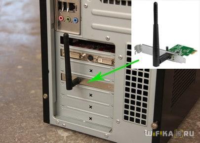 адаптер для подключения к wifi