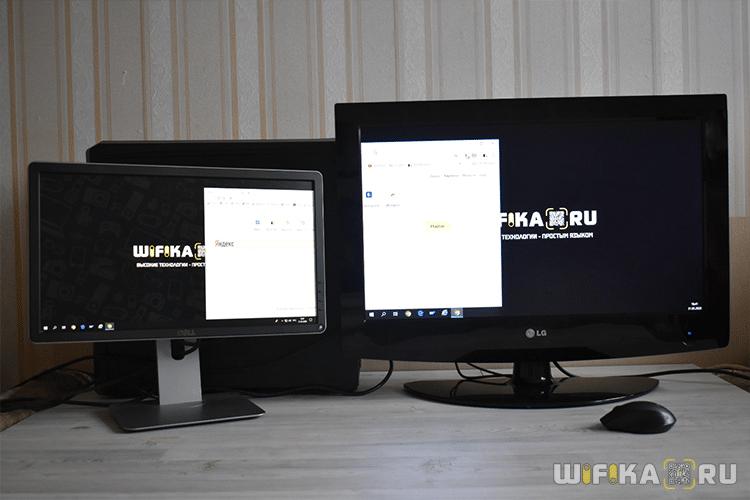 расширение экрана windows 10