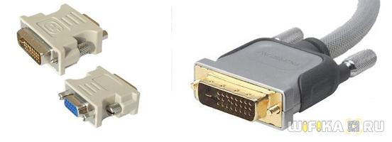 Вилка DVI-I с переходником для VGA