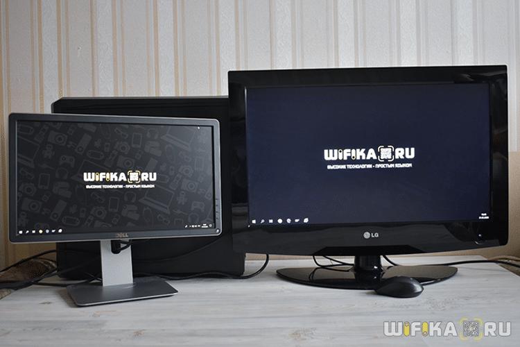 второй экран к компьютеру