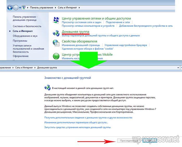 Как сделать домашнюю группу через wifi в windows 7 - Gmpruaz.ru