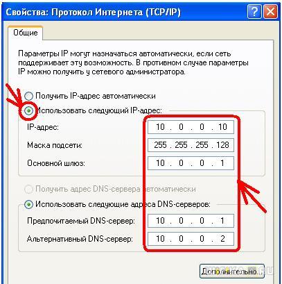IP адрес Windows