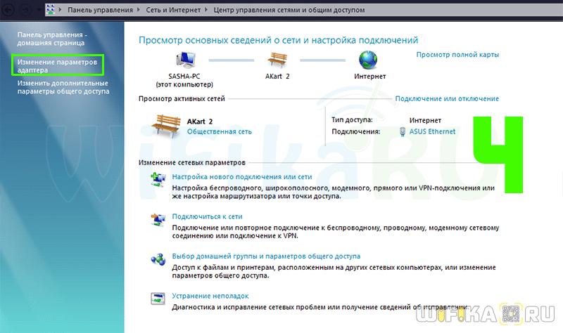 изменение параметров адаптера windows-7
