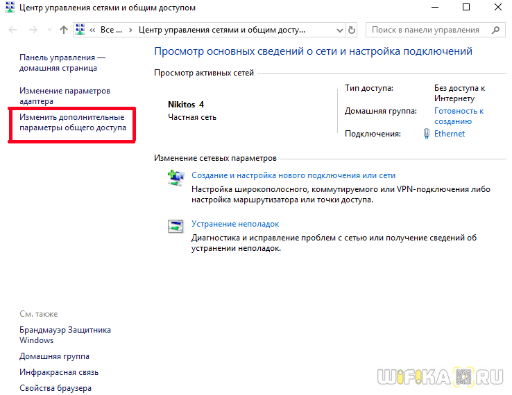 параметры адаптера windows 10