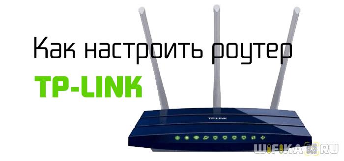 kak nastroit router tp link