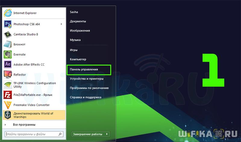 панель управления windows-7