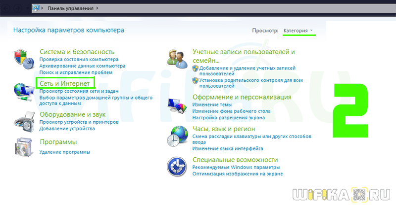 сеть и интернет windows-7