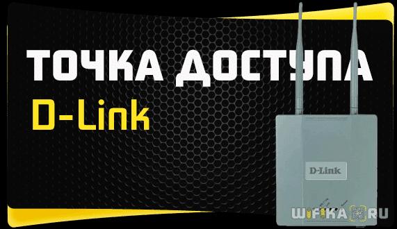 точка доступа d-link