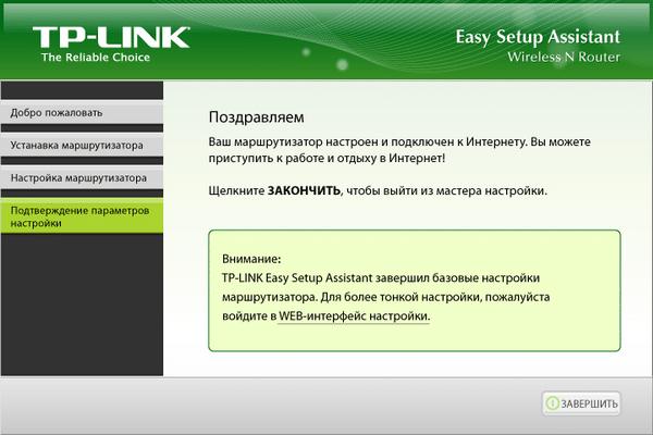 tp-link конец подключения роутера