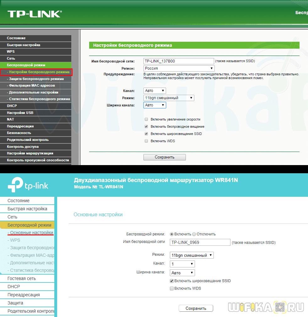 tp-link настройка wifi сети