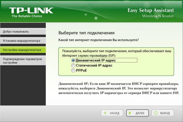 tp link тип адреса