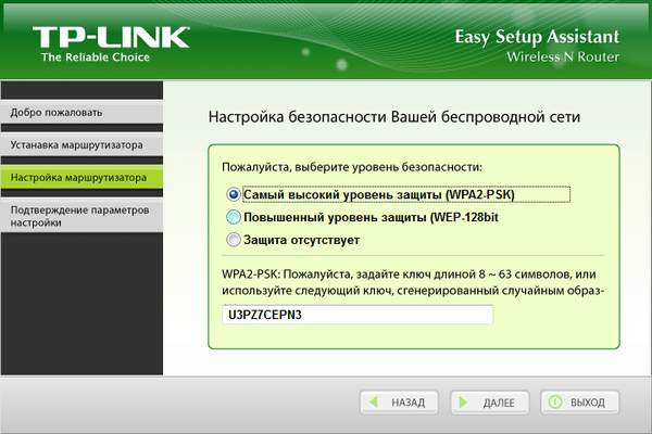 tp-link- шифрование wpa psk