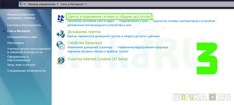 центр управления windows-7