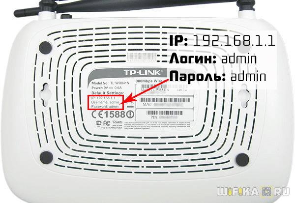 вход в настройки роутера tp-link