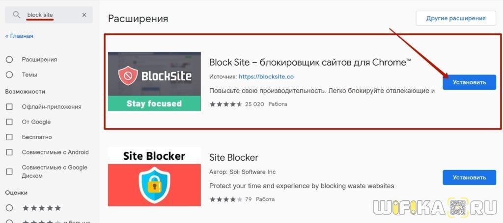 расширение chrome block site