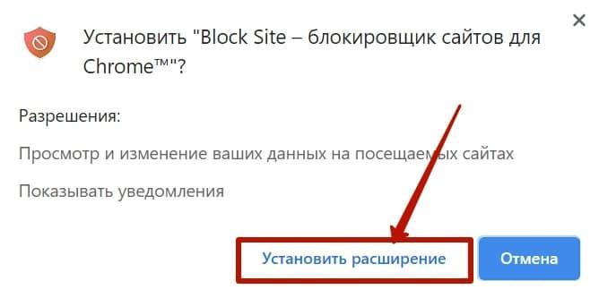 расширение для блокировки сайтов в браузере