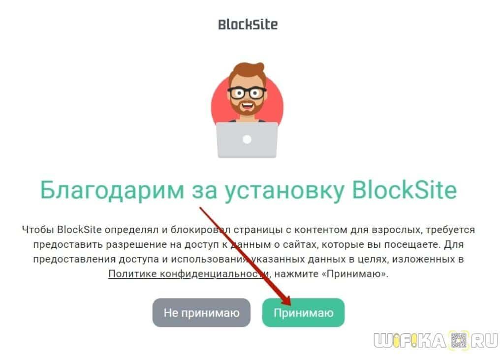 разрешение блокировки сайтов