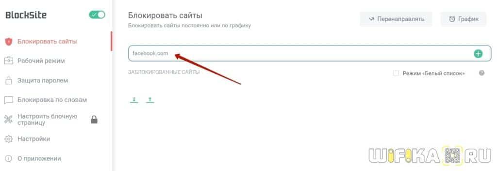 список заблокированных в браузере сайтов