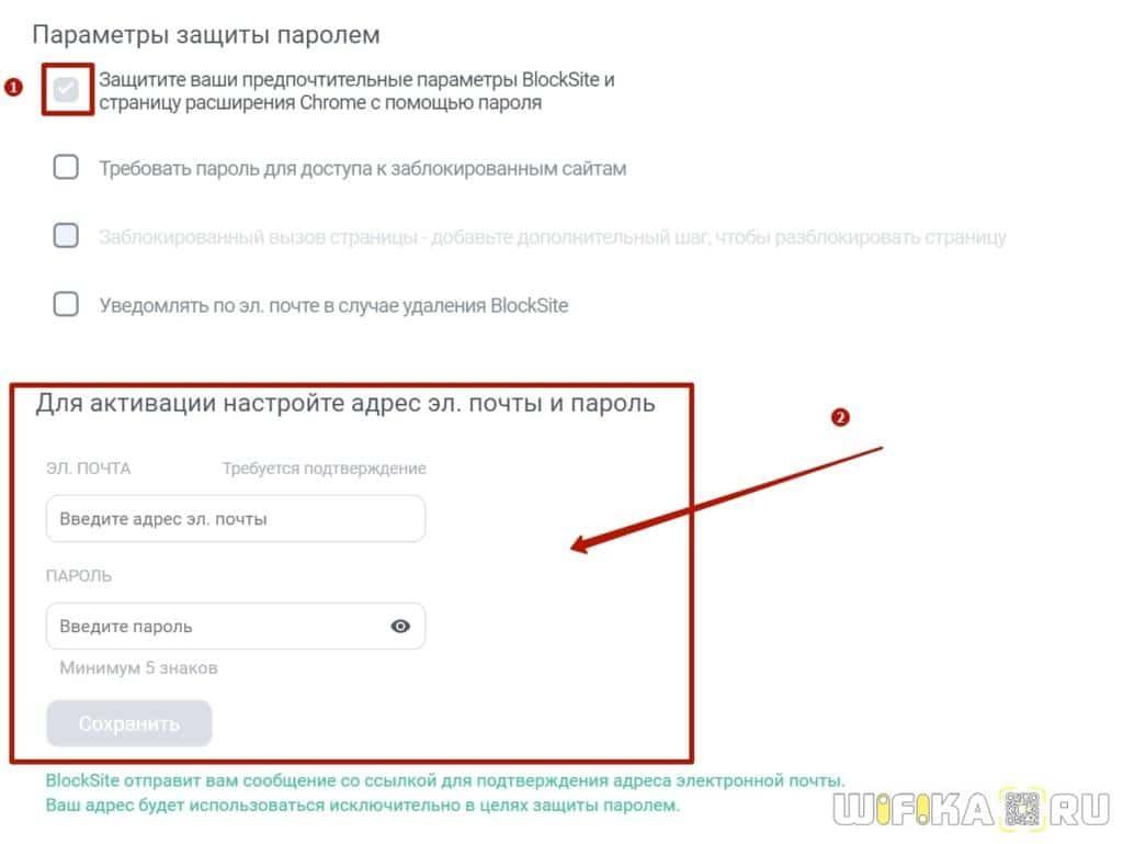 параметры защиты сайтов паролем