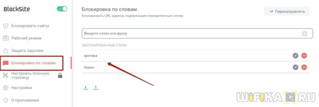 блокировка сайтов по словам