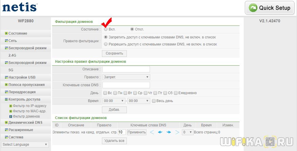 фильтр доменов netis